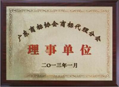 广东商标协会